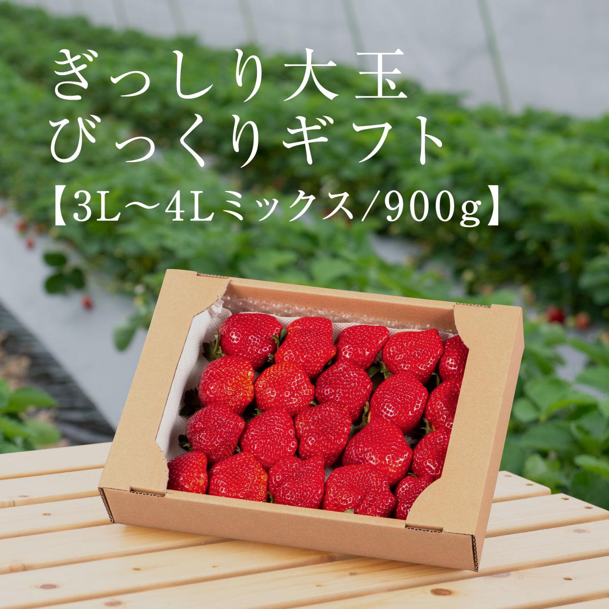 あまおうmix900g