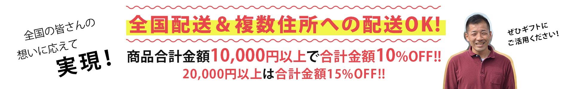 全国配送&複数住所への配送OK!商品合計金額10,000円以上で合計金額10%OFF!!20,000円以上は合計金額15%OFF!!