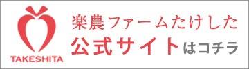 楽農ファームたけした公式サイトはコチラ