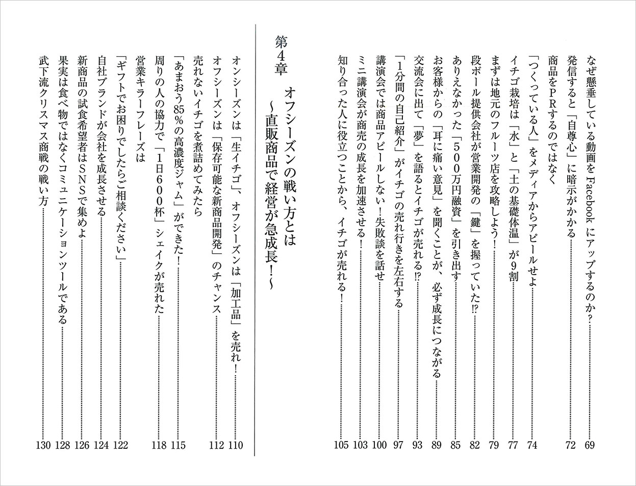 book目次2