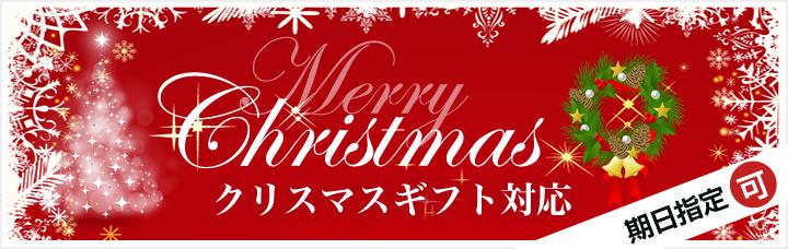 クリスマスギフト対応
