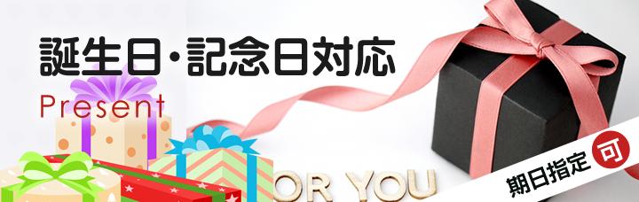 誕生日・記念日対応