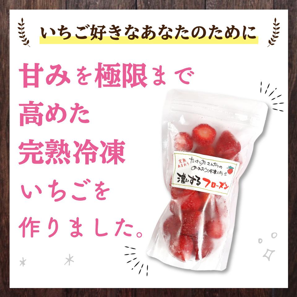 甘みを極限まで高めた完熟冷凍いちご