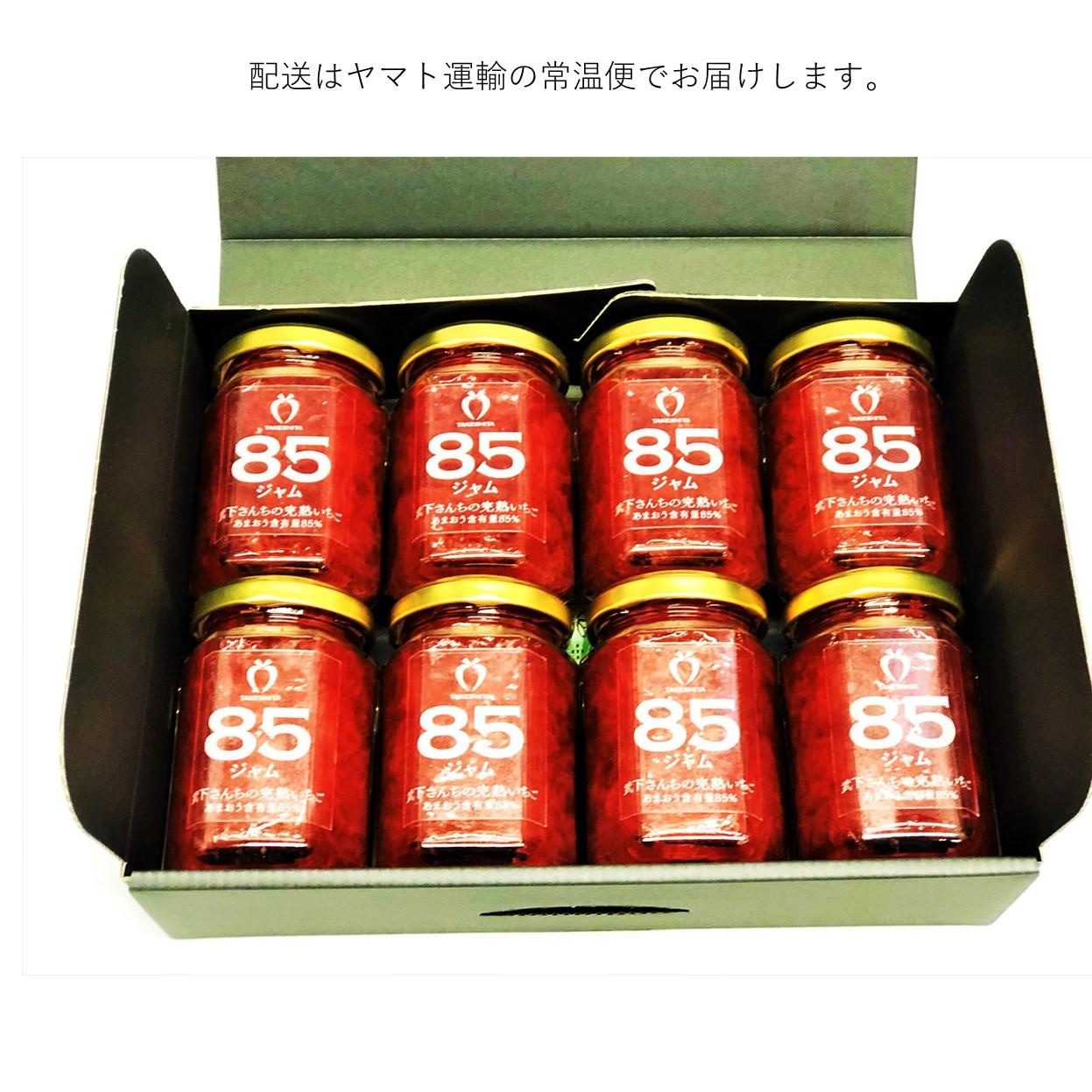 ジャム8瓶