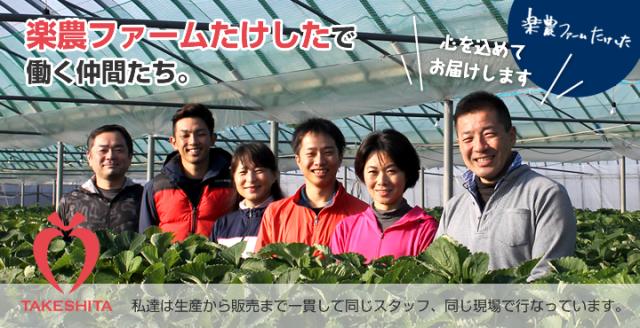楽農ファームたけした 私たちは生産から販売まで一貫して同じスタッフ、同じ現場で行っています。