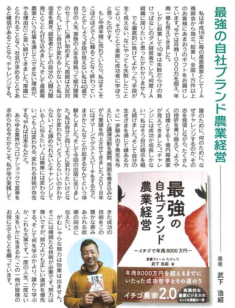 筑後川新聞 2020年 vol.125号