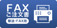 FAX注文用紙PDFダウンロード