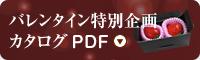 バレンタインギフトPDFダウンロード