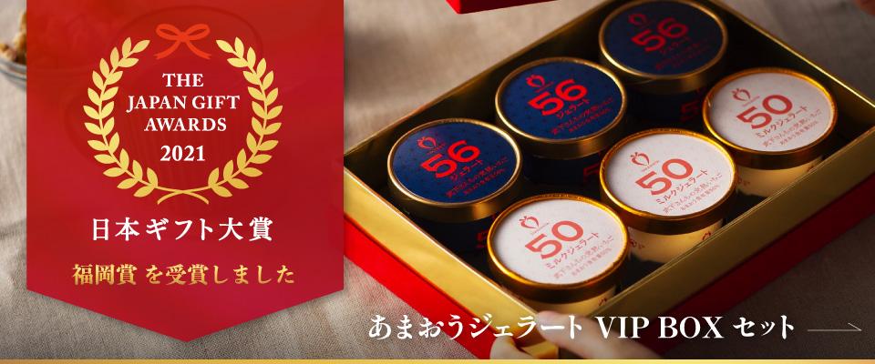 日本ギフト大賞 福岡賞
