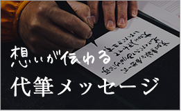想いが伝わる代筆メッセージ