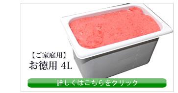 お徳用4L