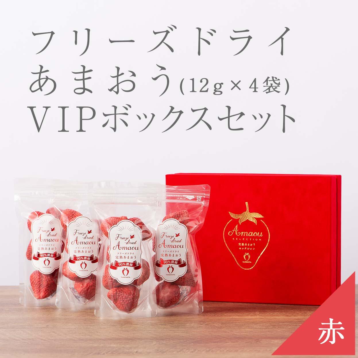 VIPボックス赤箱 フリーズドライあまおうセット12g×4袋