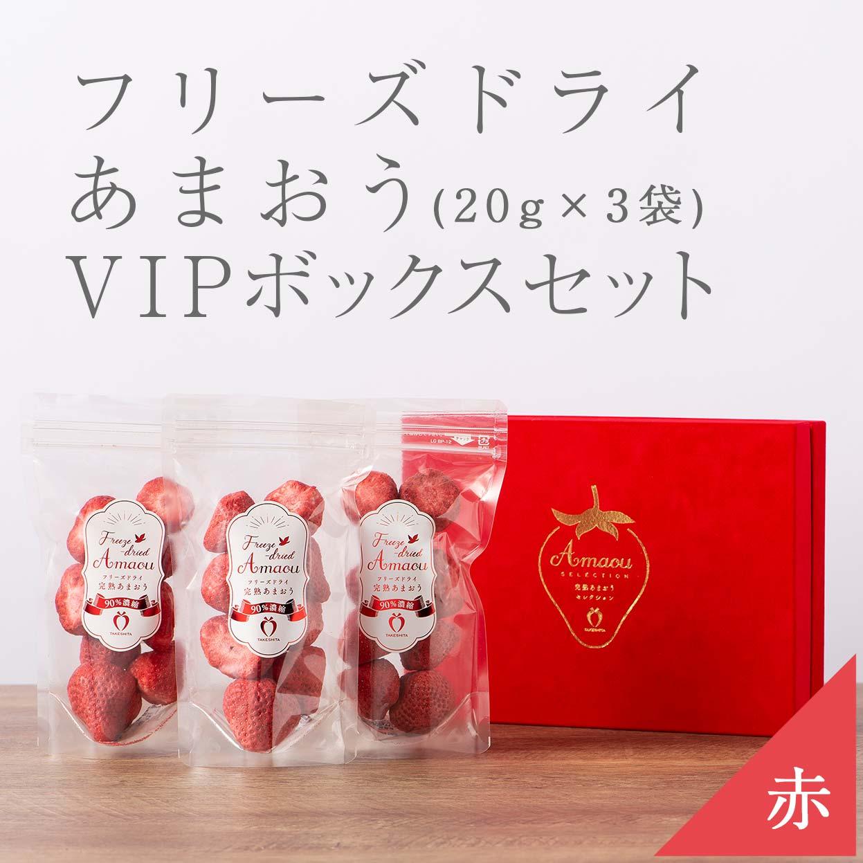 VIPボックス赤箱 フリーズドライあまおうセット20g×3袋