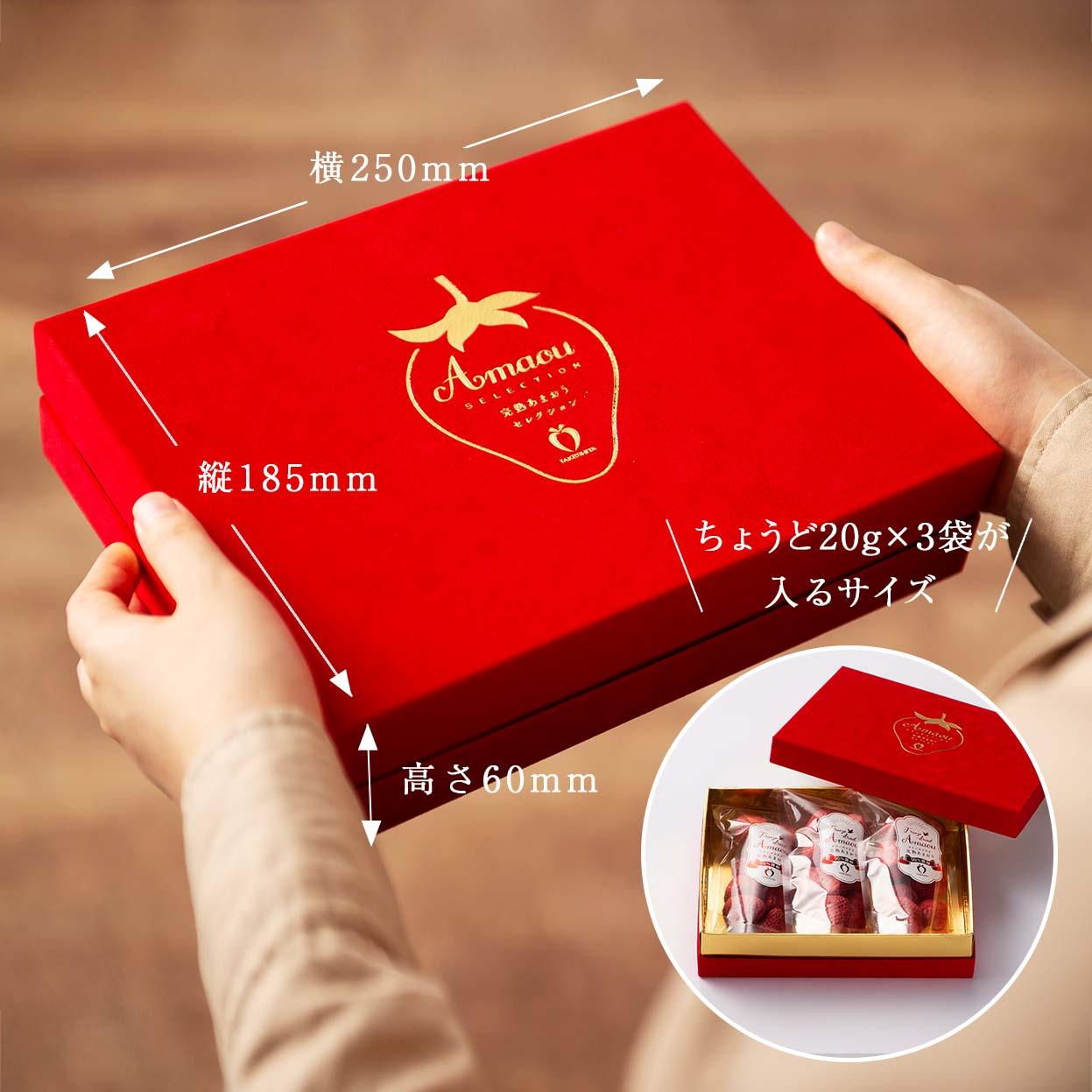 VIPボックス赤 フリーズドライあまおうセット20g×3袋