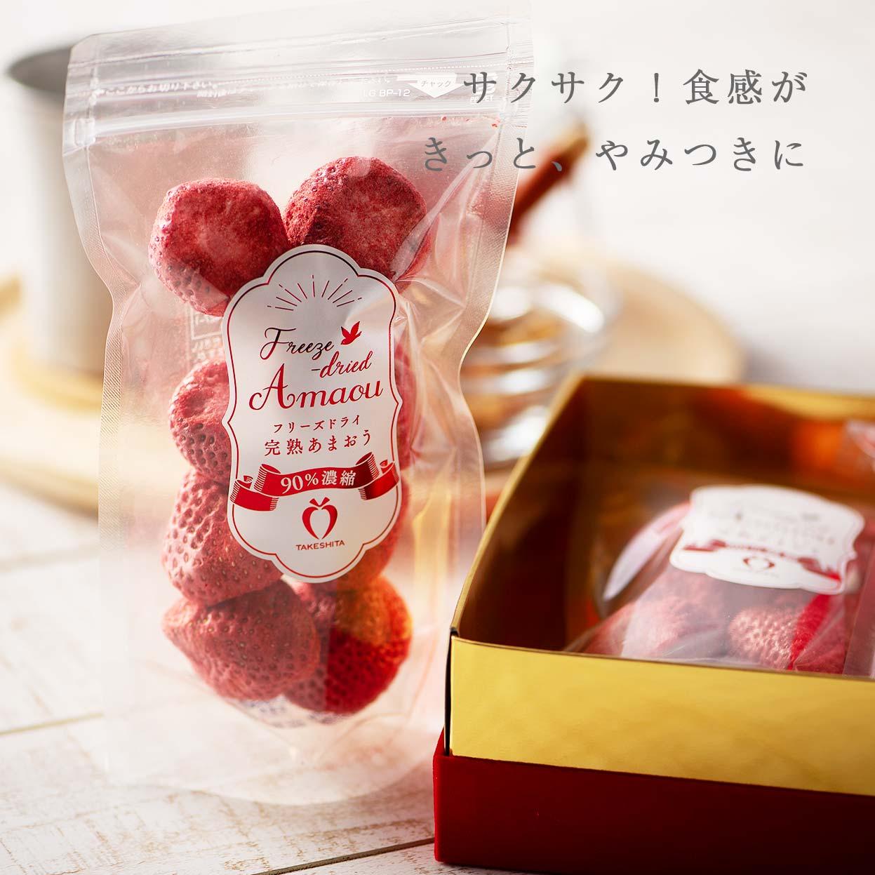 VIPボックス赤 フリーズドライあまおうセット(20g×3袋)