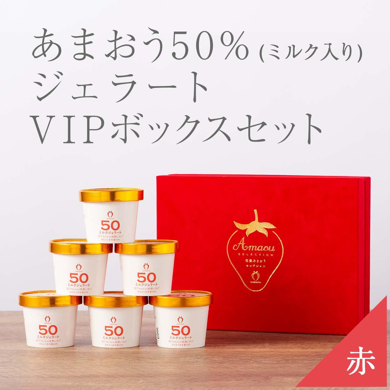 VIPボックス赤 完熟あまおう50%ミルクジェラートセット 6個入り