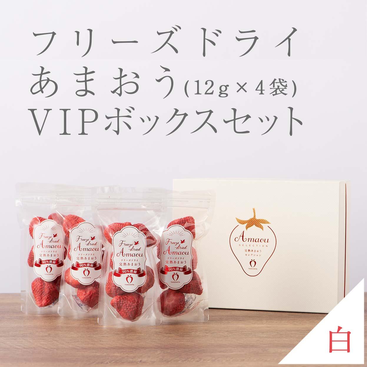 VIPボックス白 フリーズドライあまおうセット12g×4袋