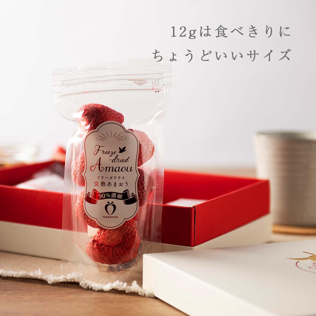 VIPボックス赤 フリーズドライあまおうセット(12g×4袋)