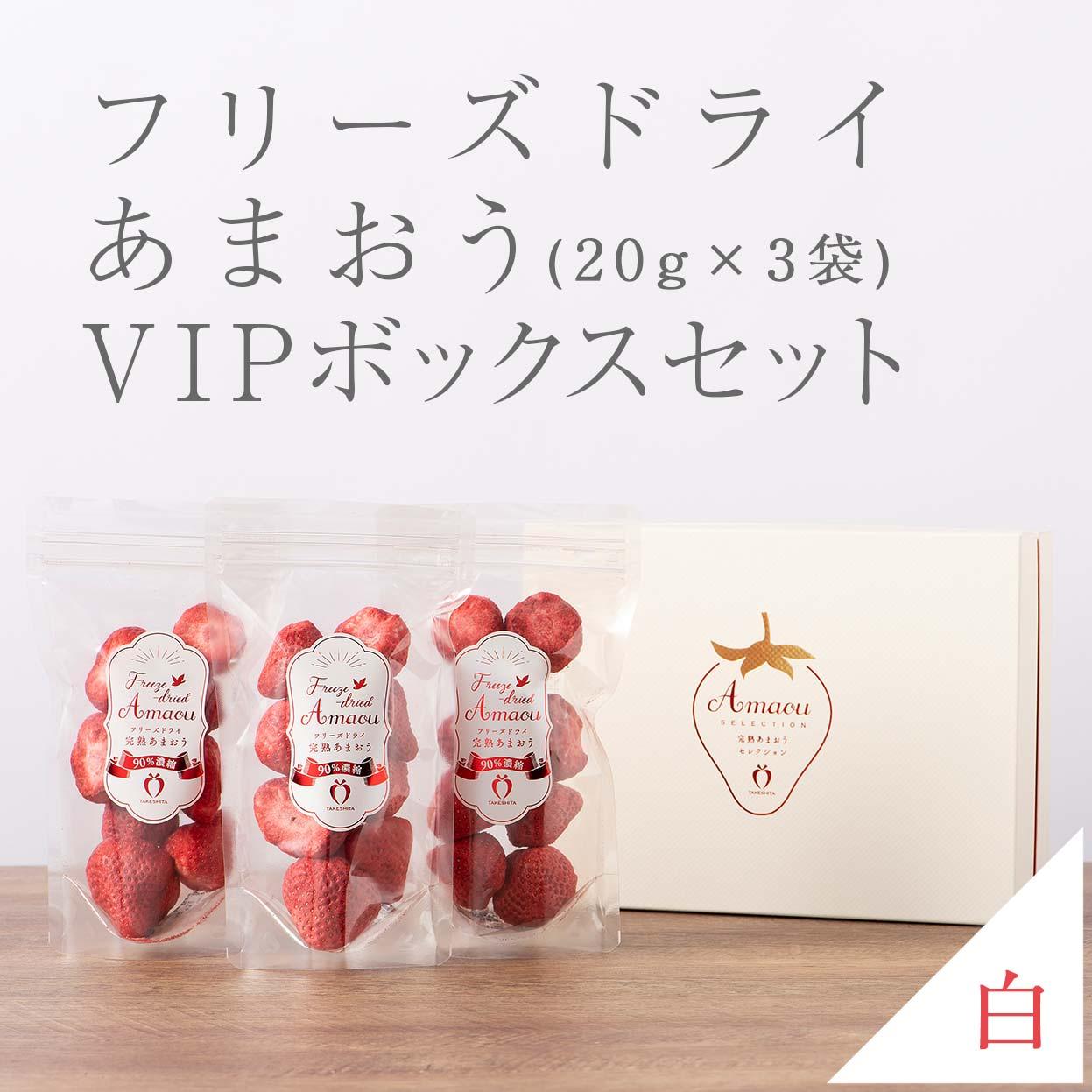 VIPボックス白 フリーズドライあまおうセット20g×3袋