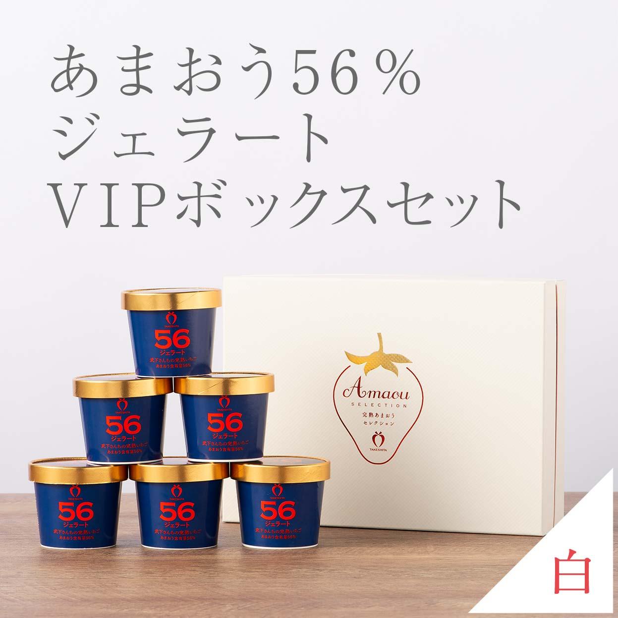 VIPボックス白 完熟あまおう56%ジェラートセット 6個入り