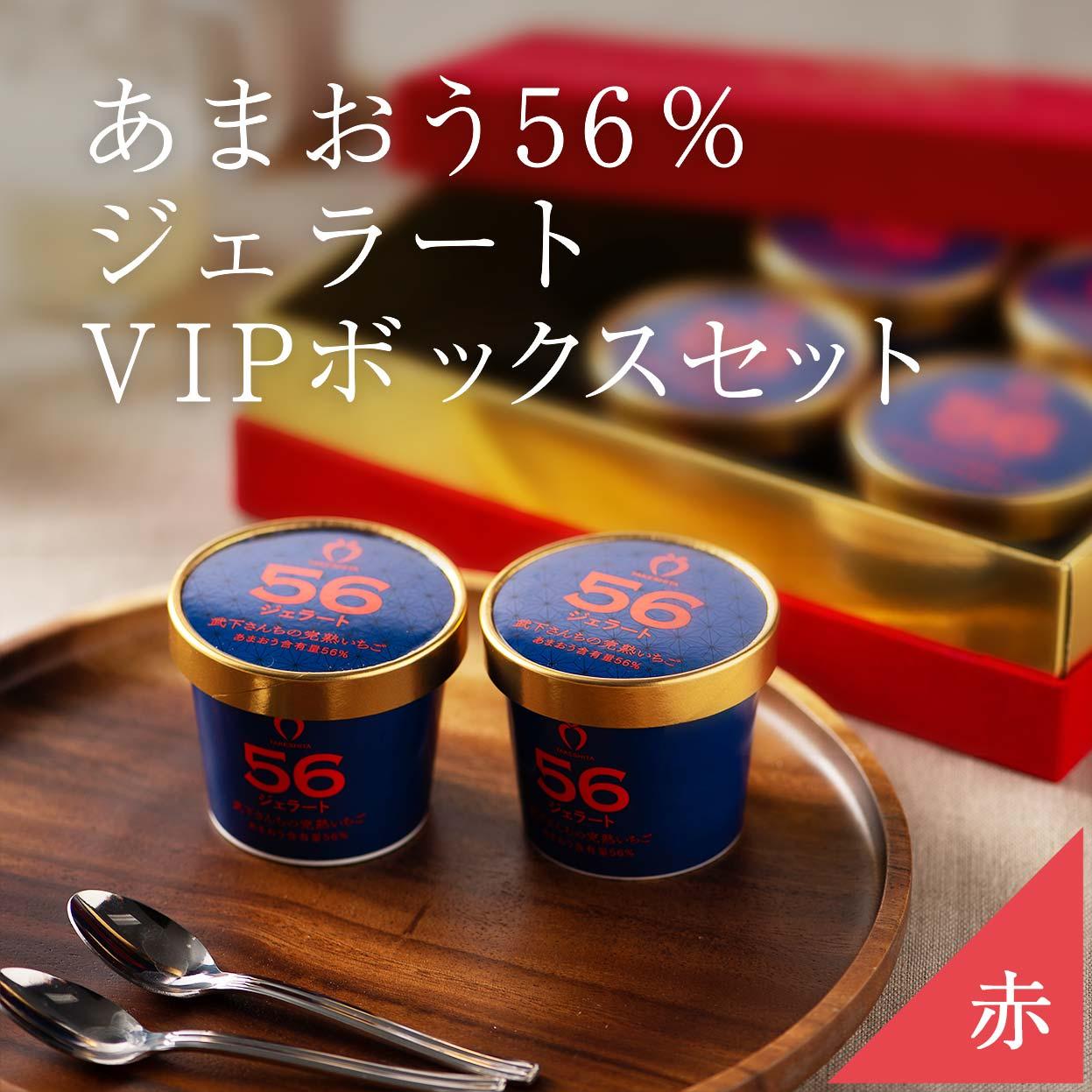 VIPボックス赤 あまおう50%ミルクジェラートセット(6カップ)