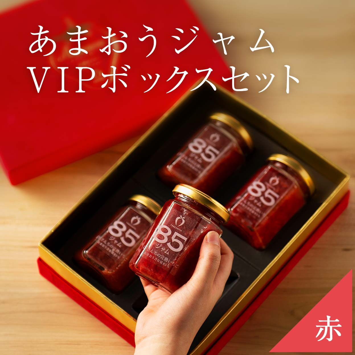 VIPボックス赤 完熟あまおう85%ジャムセット(4瓶入り)